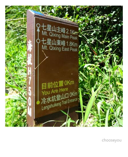 2012-0819-七星山+夢幻湖+牛奶湖-013