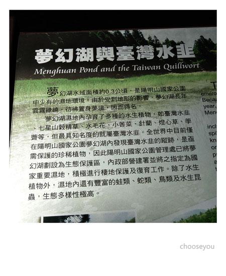 2012-0819-七星山+夢幻湖+牛奶湖-043