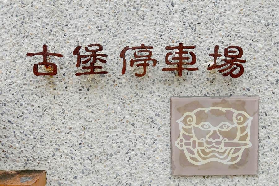 2012-0812-義大之旅-104[安平古堡]