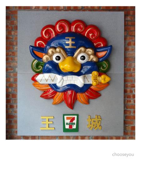 2012-0812-義大之旅-075[安平古堡]