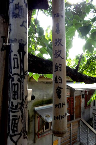 2012-1125-寶藏巖-049