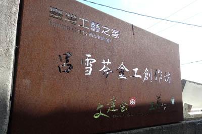 2012-1125-寶藏巖-054