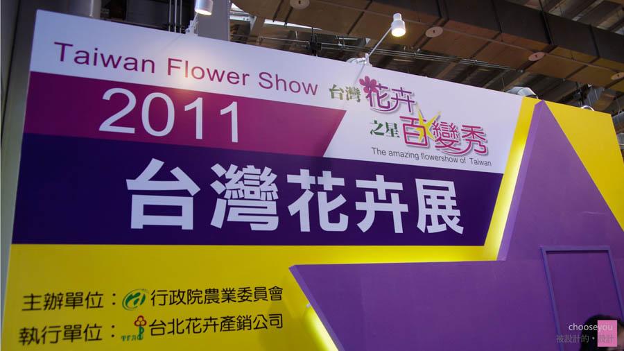 2011-04-20-花博-148.jpg