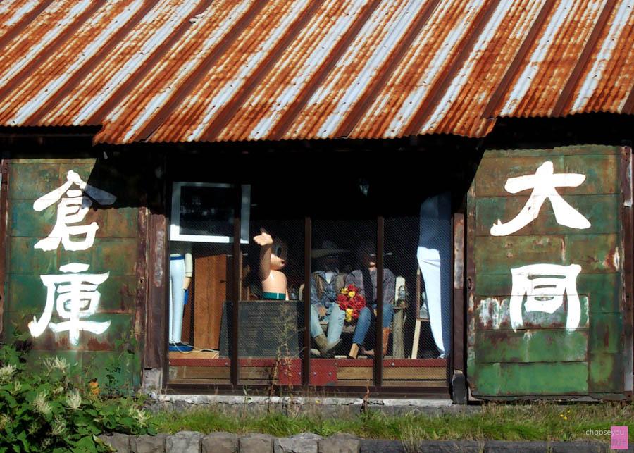 2011-02-20-(2003)日本-北海道-015.jpg
