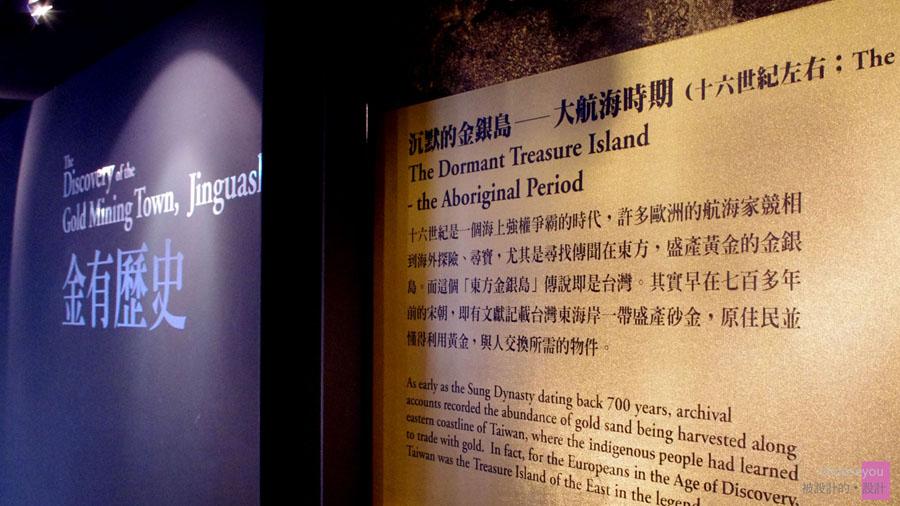 2011-02-28-黃金博物館-090.jpg