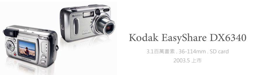 kodak-DX6340.jpg