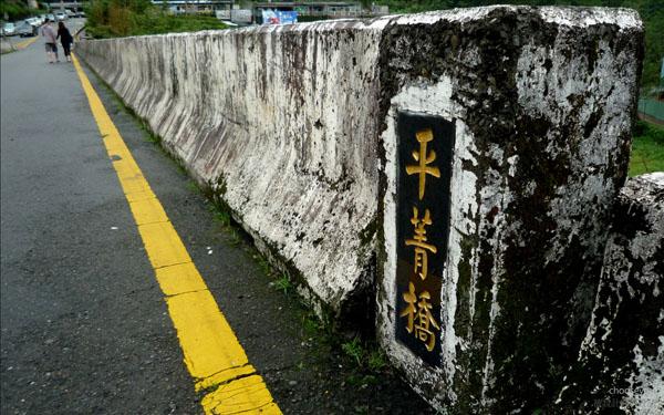 平溪線-菁桐-003.jpg