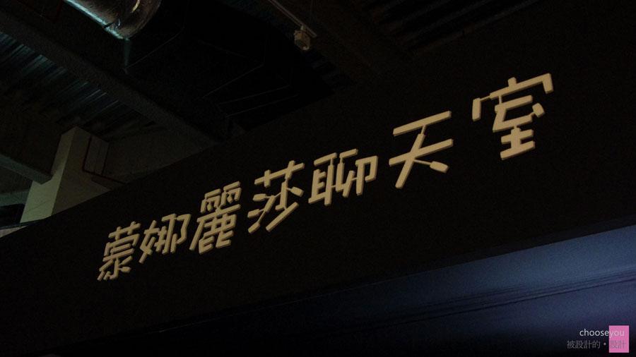 2011-03-13-蒙娜麗莎會說話-世界經典藝術魔幻展-036.jpg