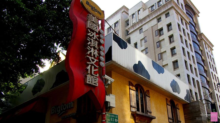 2010-12-26-天母-美國冰淇淋文化館-018.jpg