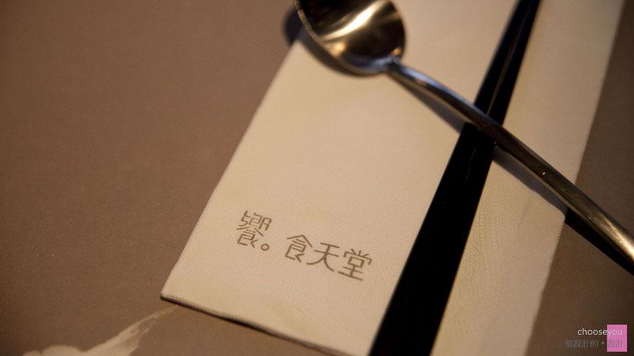 2011-03-25-饗食天堂-013.jpg