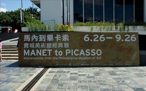 2010-09-22-馬內到畢卡索-013.jpg