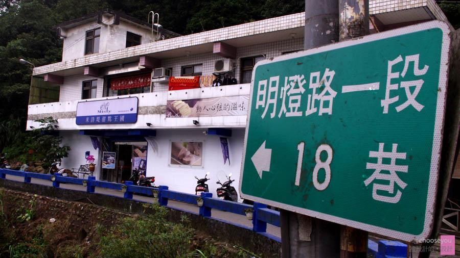 2011-02-28-瑞芳米詩堤-002.jpg
