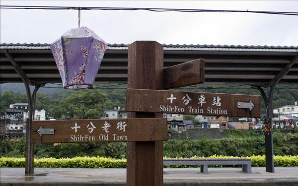2010雙十國慶-平溪線-十分-018.jpg
