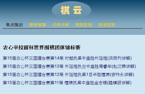 棋雲時局201403