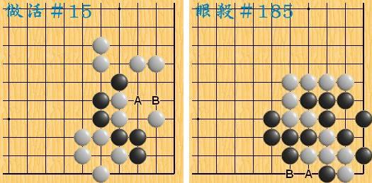 圍棋死活1000題目-a瑕疵.jpg