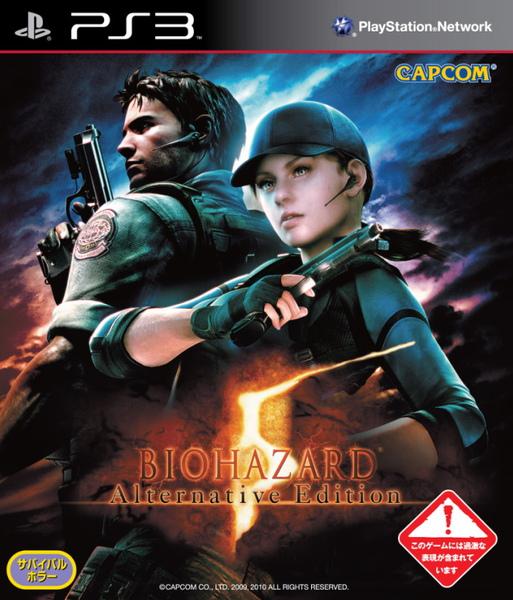 Biohazard 5 AE.jpg