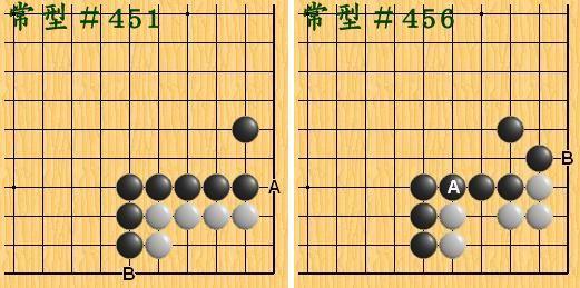 圍棋死活1000題目-b常型.jpg