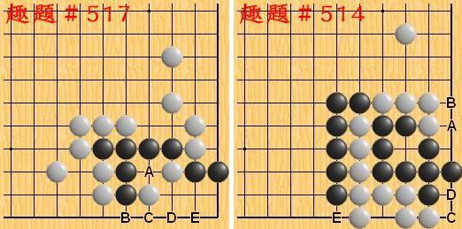 圍棋死活1000題目-c趣題.jpg