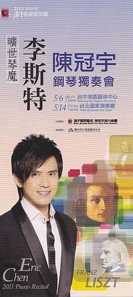 陳冠宇2011鋼琴獨奏會.jpg