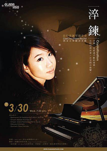 徐時喬_淬鍊poster.jpg