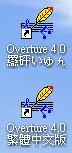 Overture 4.0a.jpg