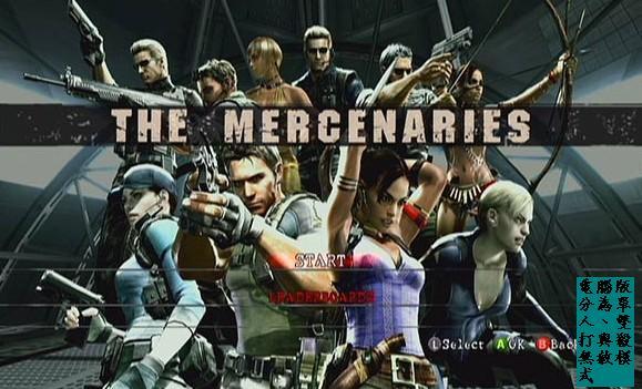Resident Evil 5-傭兵mode.jpg