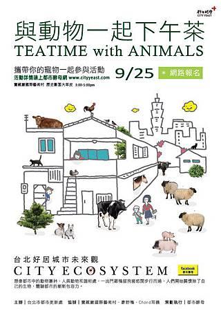 和動物一起喝下午茶.jpg