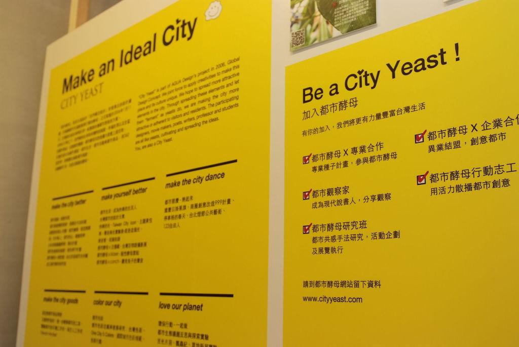 都市酵母: Make an ideal City