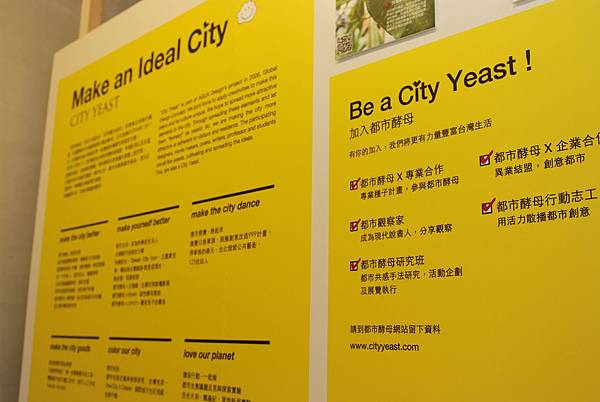 都市酵母: Make an ideal City