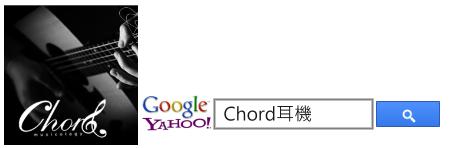 前往Chord網站/搜尋Chord耳機