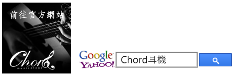 前往Chord網站或搜尋Chord耳機