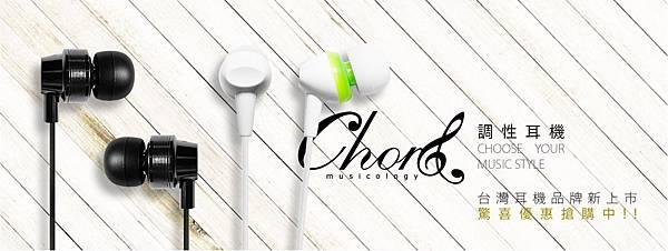 Chord耳機驚喜上市中