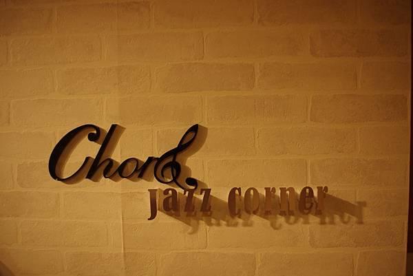Chord&Major的爵士角落
