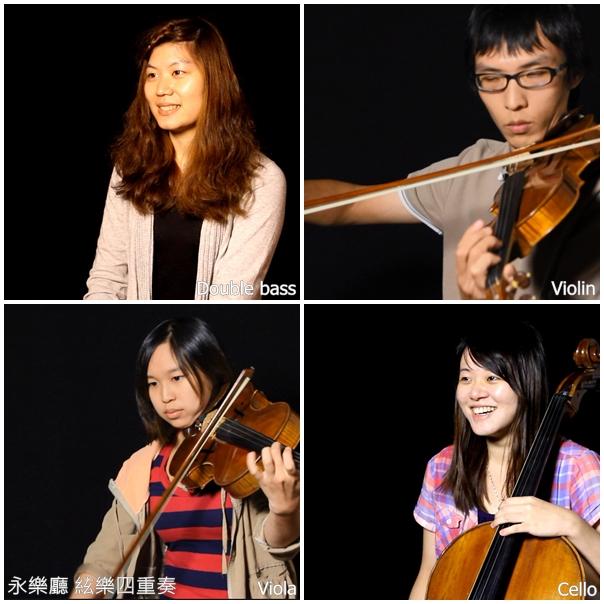 大演歌1.0_永樂廳絃樂四重奏