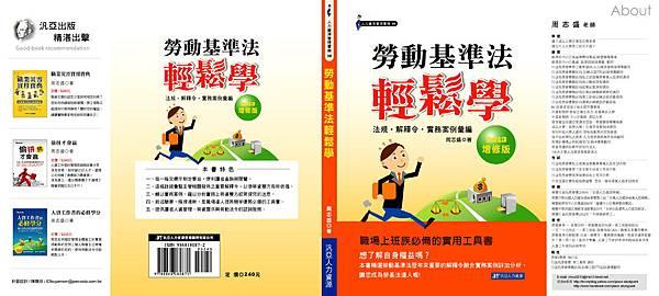 勞動基準法輕鬆學- -法規_解釋令_實務案例彙編(2013增修版)