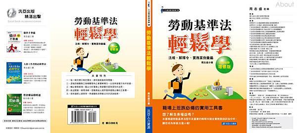書籍封面(2015增修版)