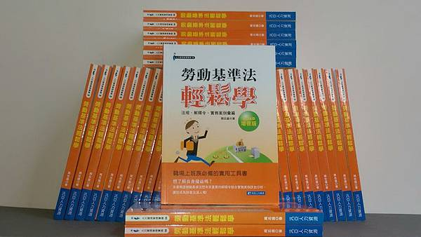 勞動基準法輕鬆學2015增修版(30本)