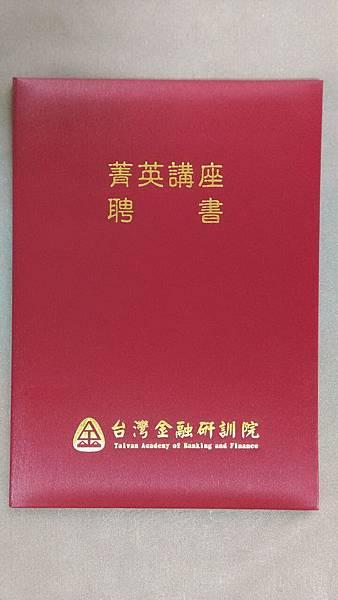 105年度研訓院精英講座聘書封面
