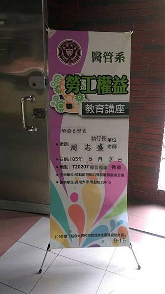 52長榮大學就業講座--周志盛 執行長_2699