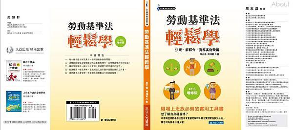 書籍封面(周志盛 周瑋軒 2016增修版)