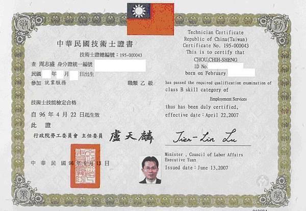 就業服務乙級技術士證書