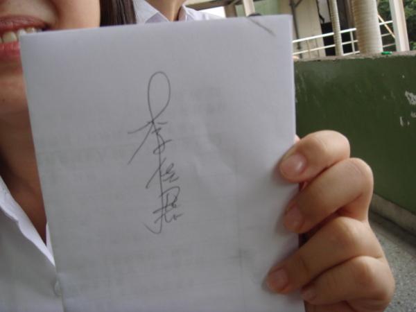 隔壁班 +n 簽名