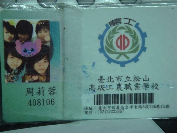 骯髒的學生證