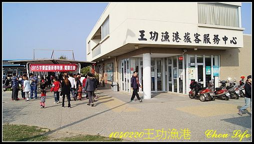 24王漁港.JPG