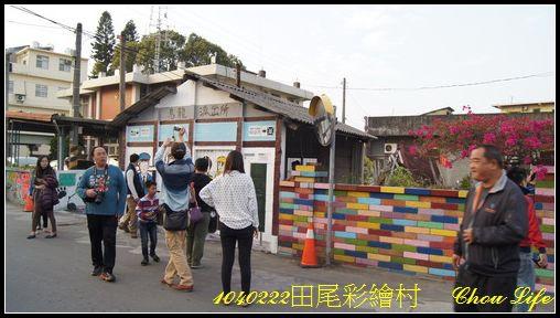 34田尾彩繪村.JPG