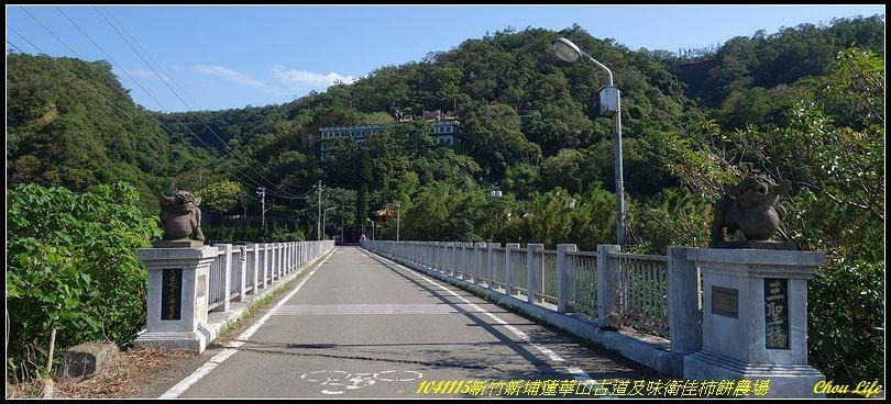 01新埔蓮華山古道.jpg