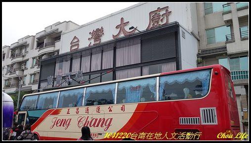 19台南在地人文活動行二.JPG