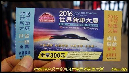004世界新車大展2016.jpg