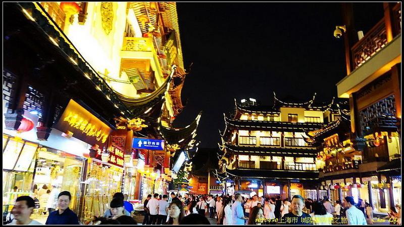 01上海 城隍廟商圈.JPG
