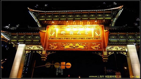 09上海 城隍廟商圈.JPG